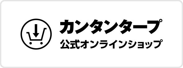 カンタンタープ 公式オンラインショップ