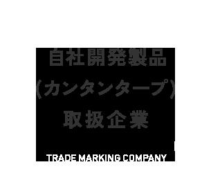 TRADE MARKING COMPANY 自社開発製品(カンタンタープ)取扱企業